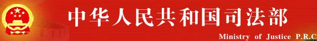 中华人民共和国司法部